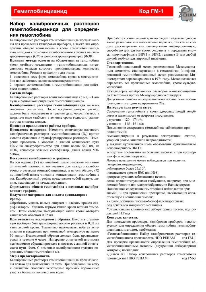 Набор реагентов для определения гемоглобина гемиглобинцианидным методом